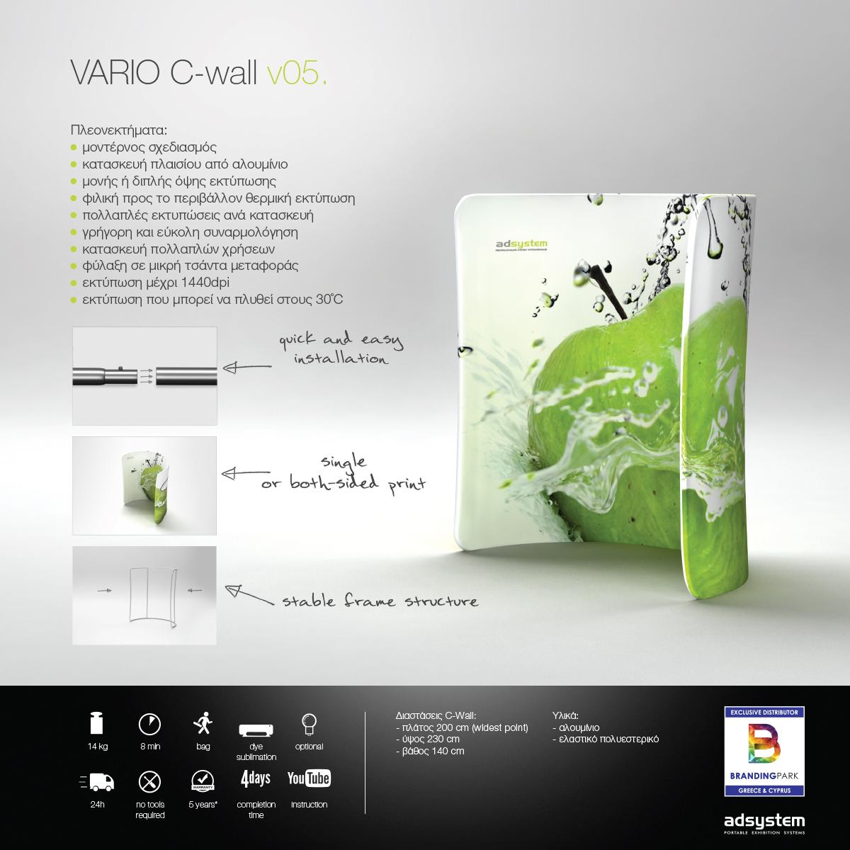υφασμάτινο backdrop C-Wall v05