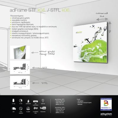 Επιτοίχια πάνελ προβολής – AdFrame STF k04.-k06