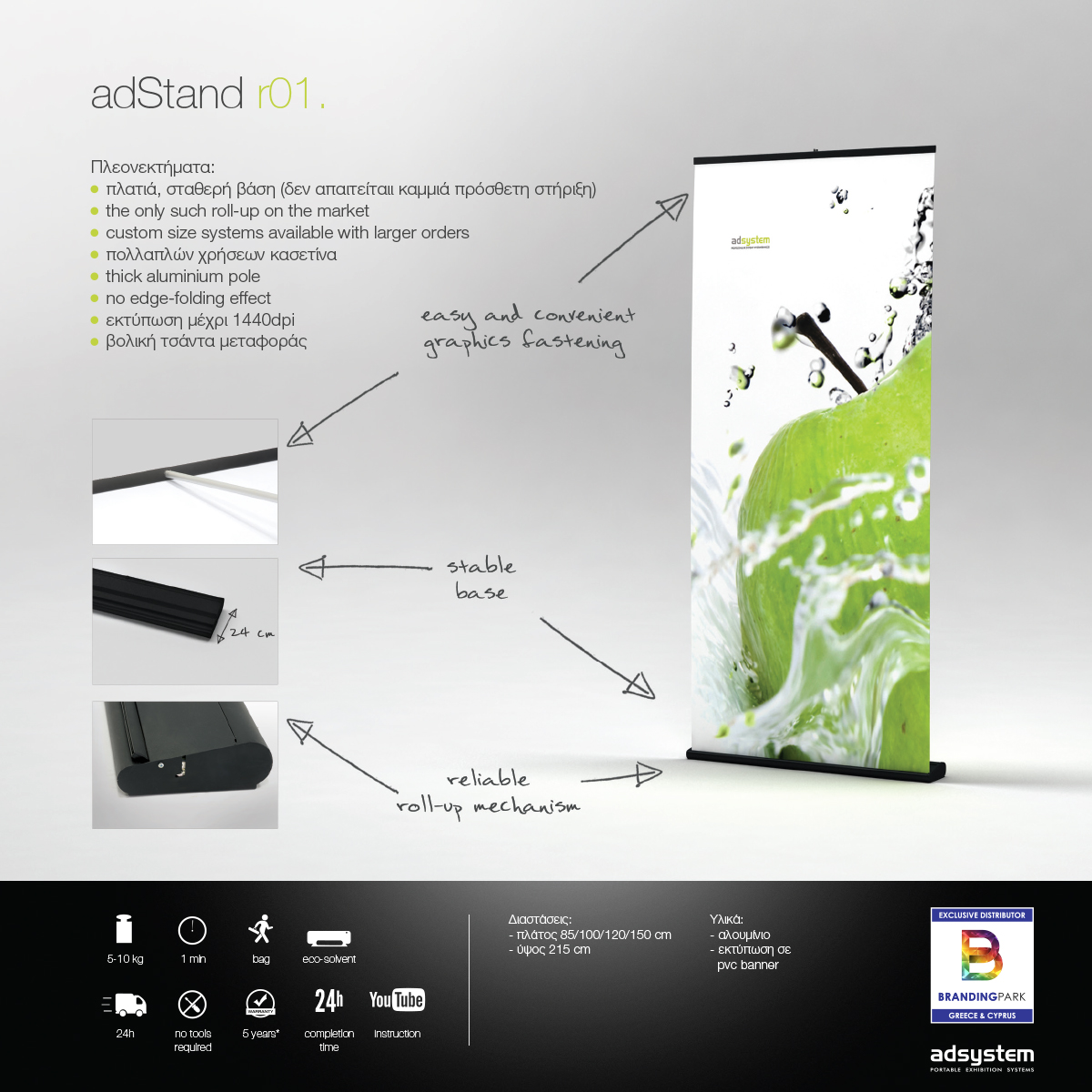 Rollup Banner adStand r01