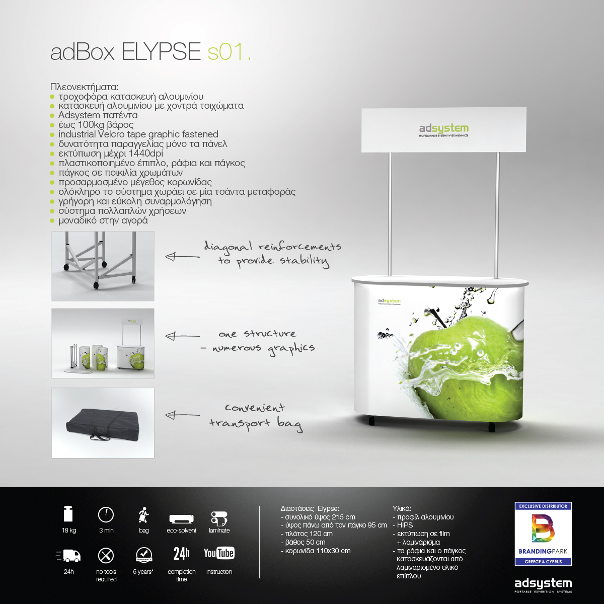 Promo stand adBox ELYPSE s01. Stands με Κορωνίδα