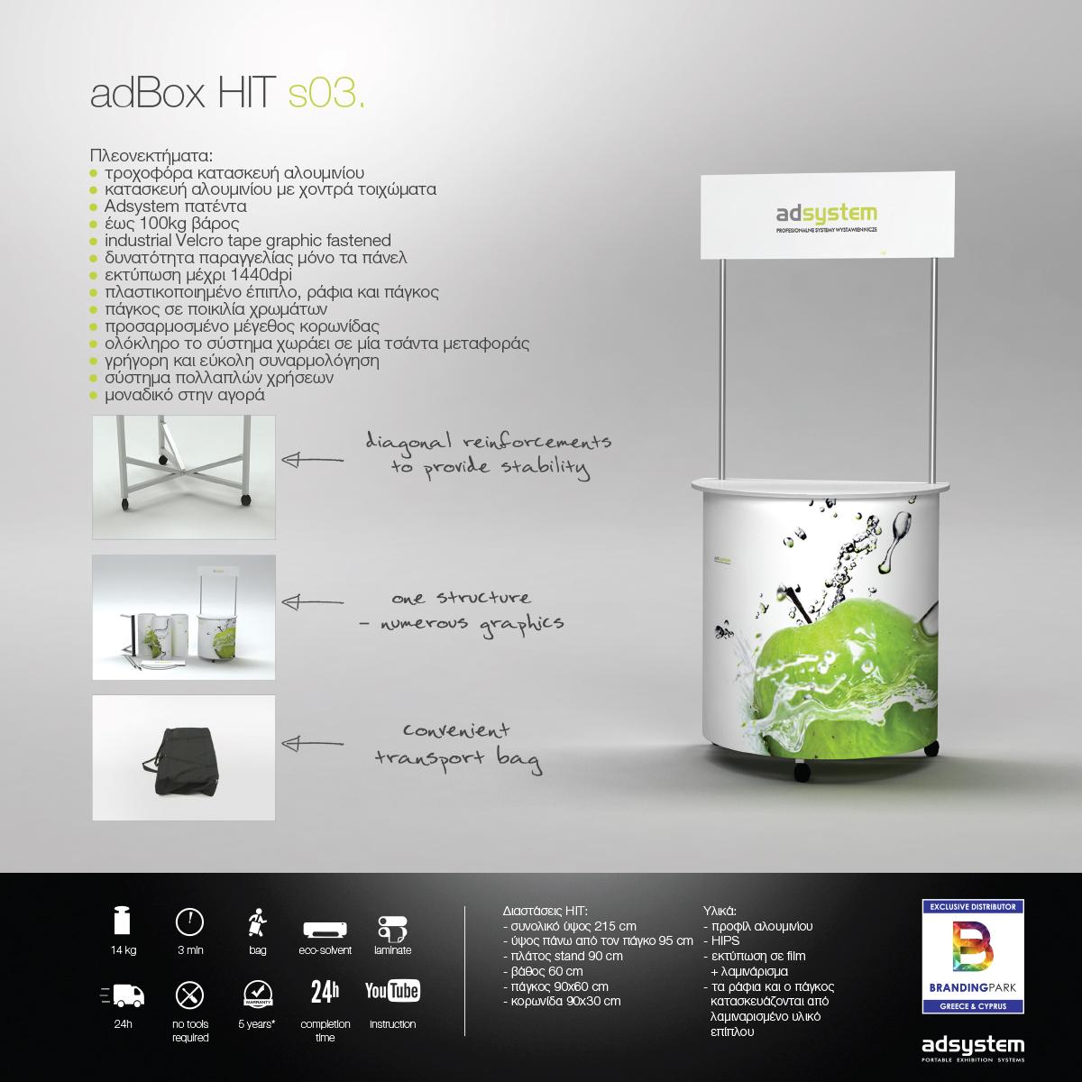 Promo stand adBox HIT s03.
