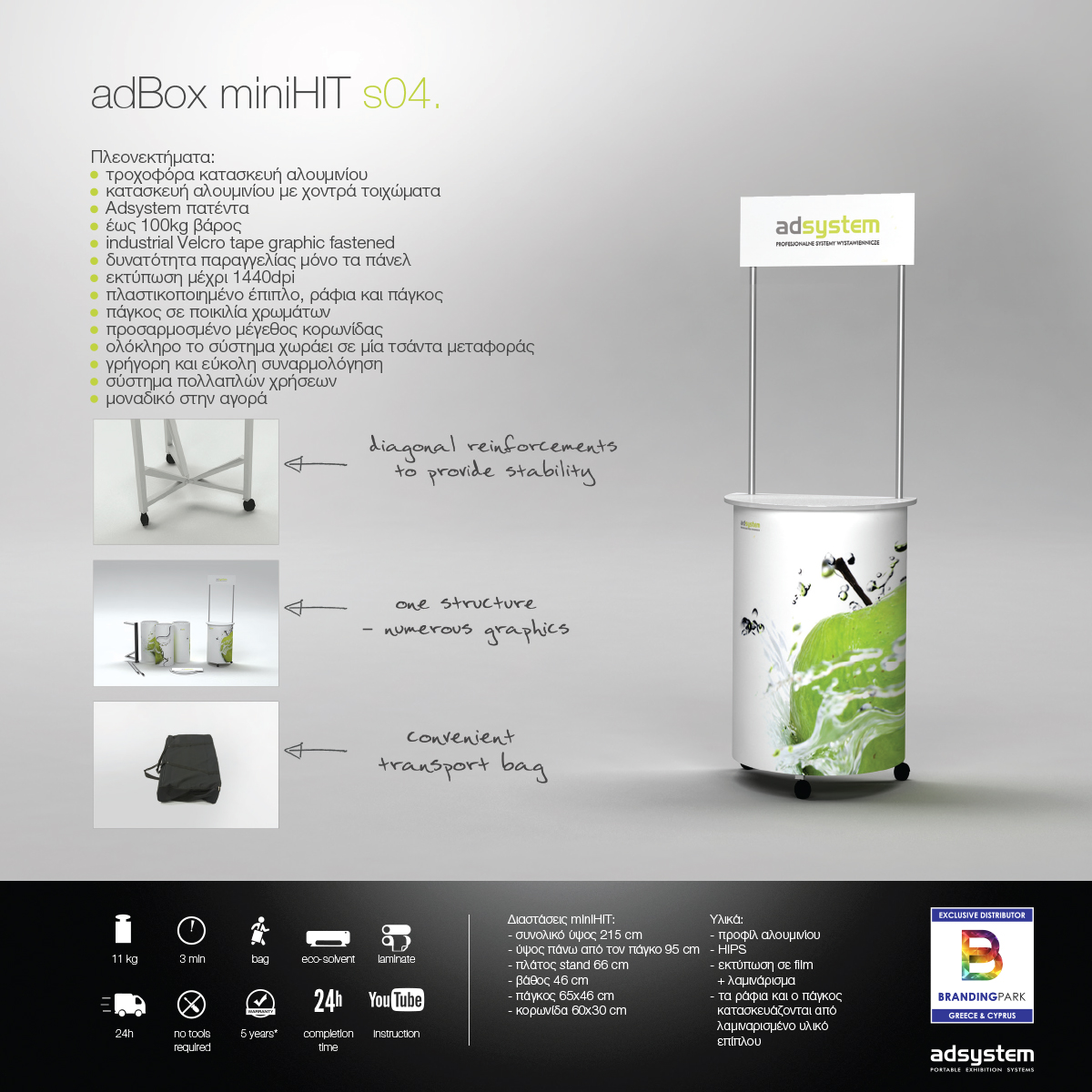 Promo stand adBox mini HIT s04. Stands με Κορωνίδα
