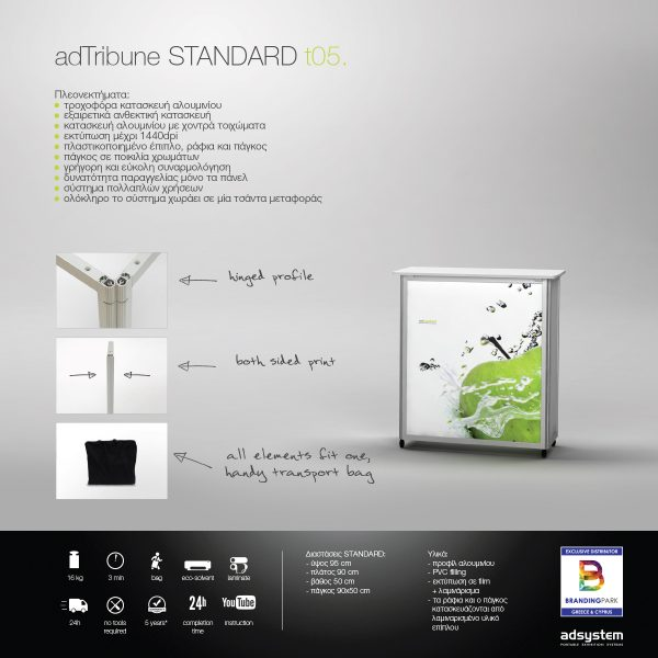 Reception desk adTribune STANDARD t05.
