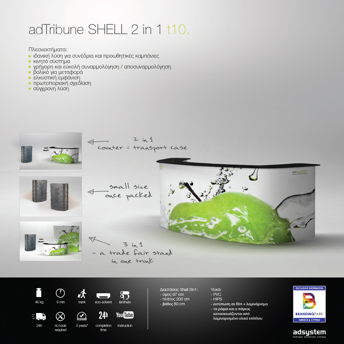 AdTribune SHELL 2 in 1 t10.
