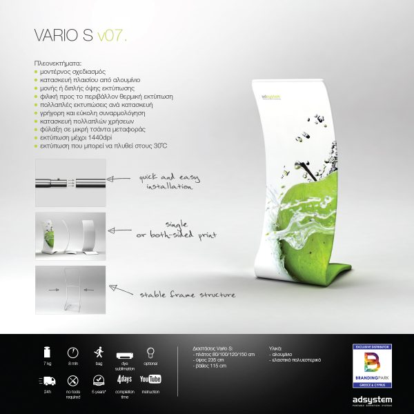 Υφασμάτινο banner Vario S v07