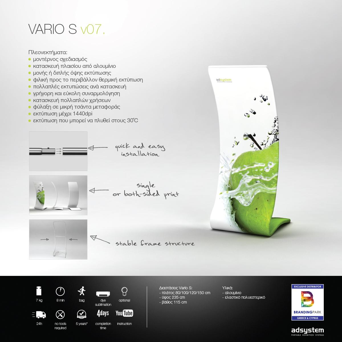 υφασμάτινο backdrop Vario S v07. - Υφασμάτινο banner