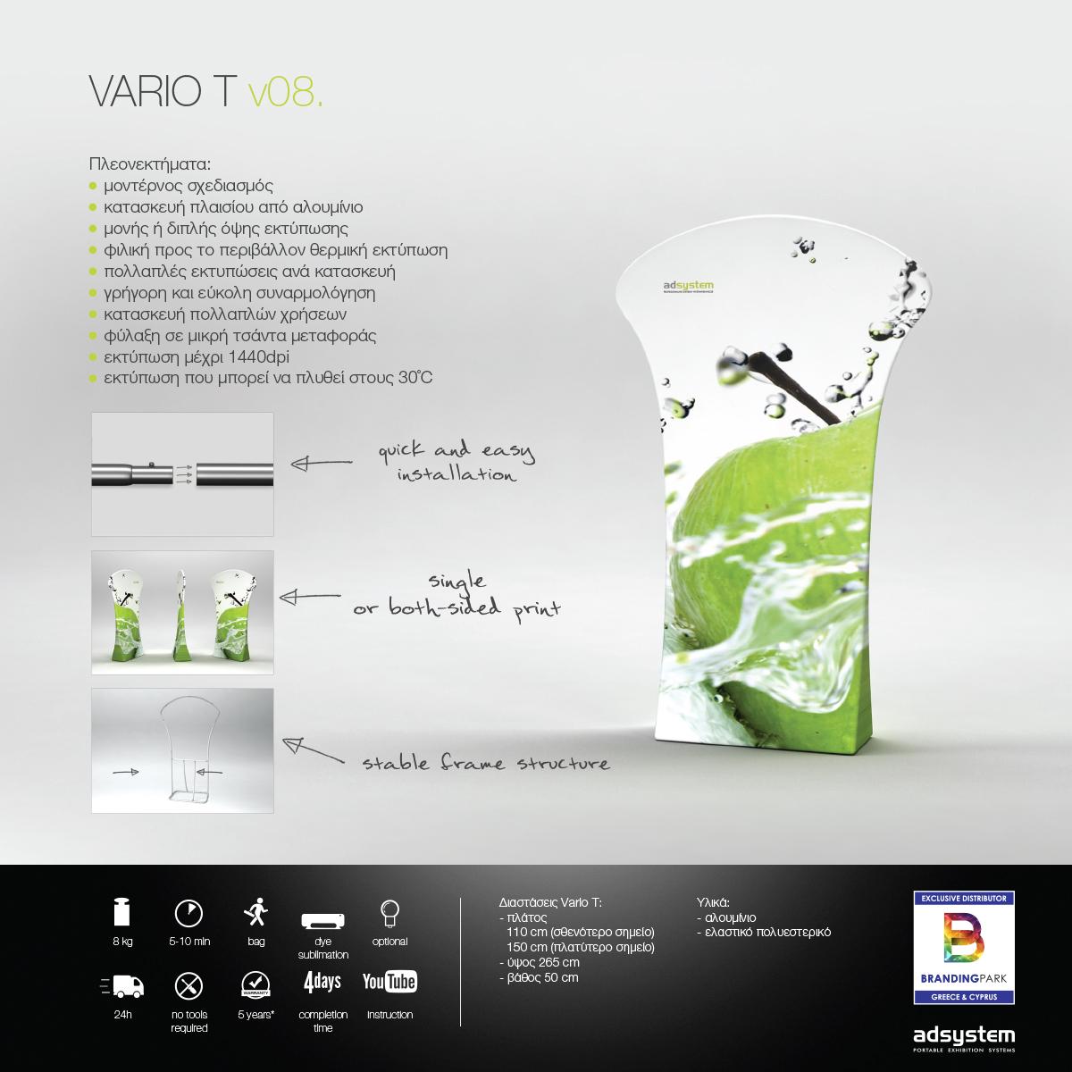 υφασμάτινο backdrop Vario T v08 - Υφασμάτινο banner