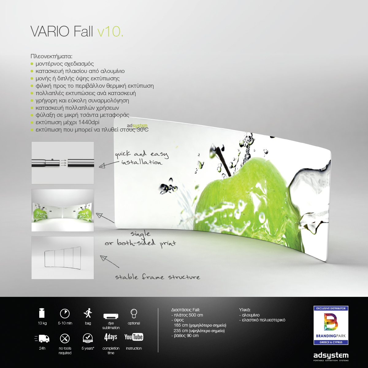 υφασμάτινο backdrop Vario Fall v10.
