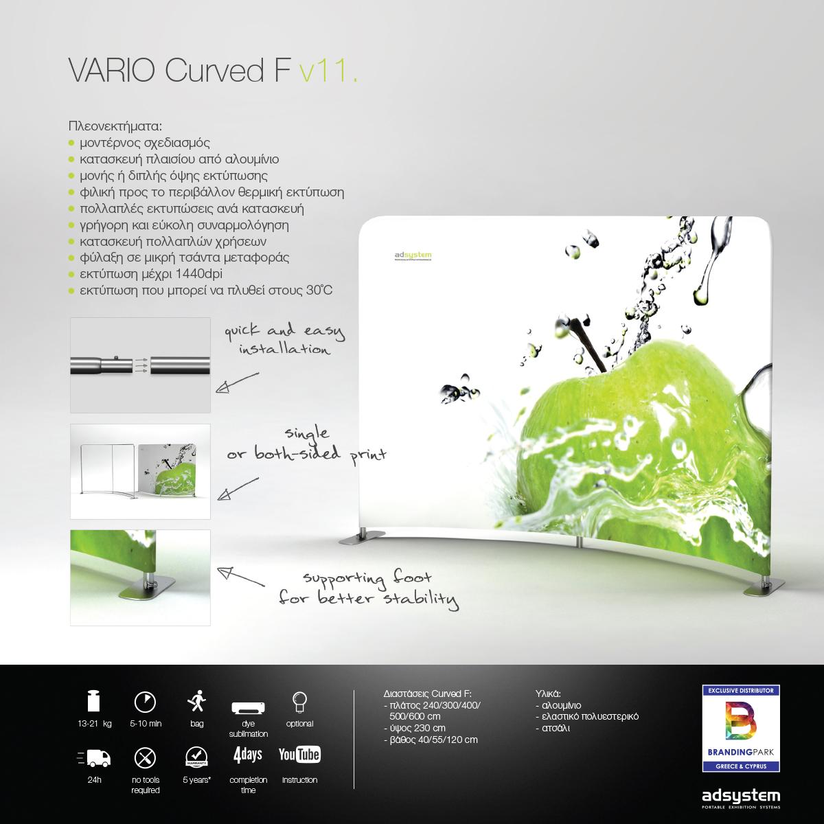 Υφασμάτινος τοίχος προβολής Vario Curved F v11