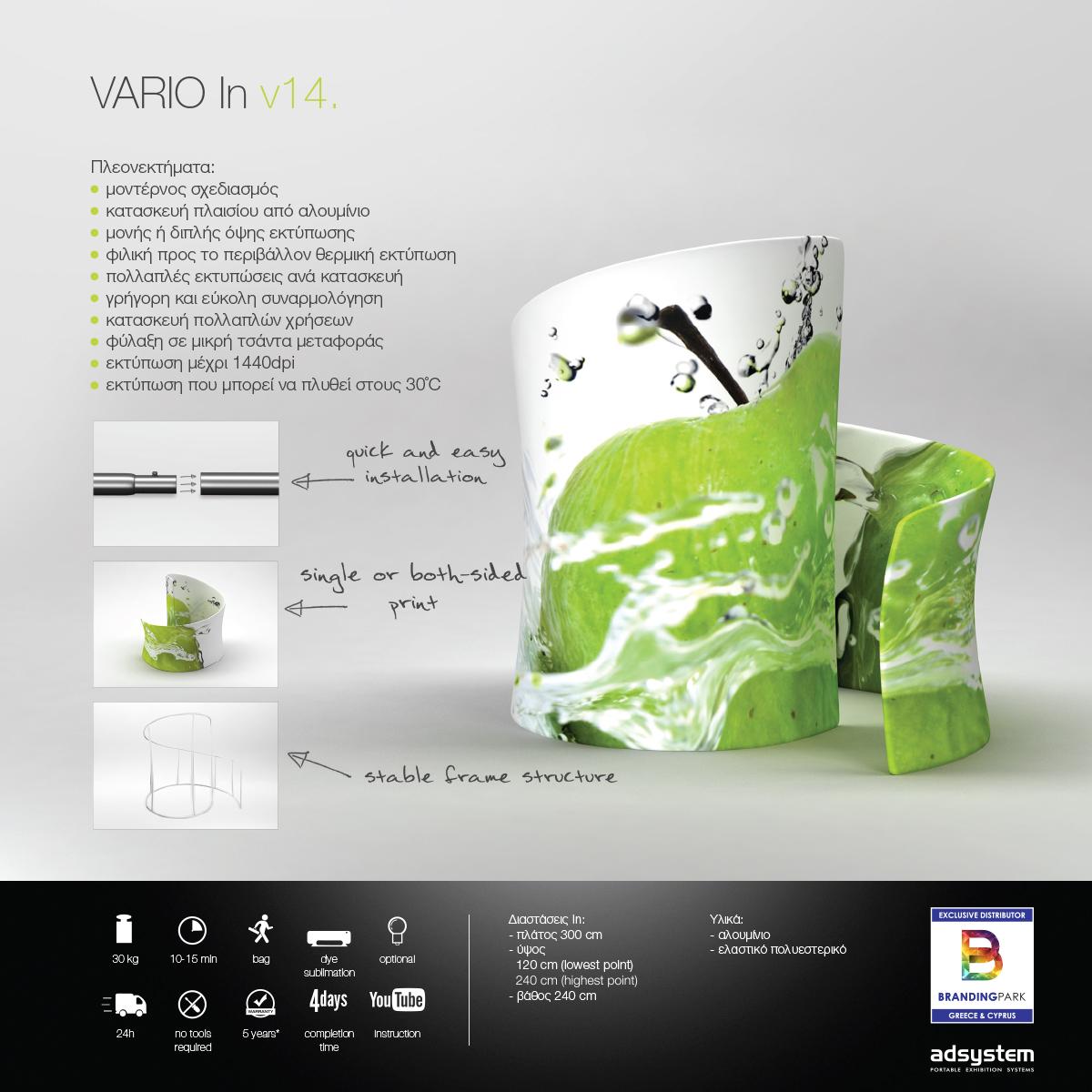 Υφασμάτινο display με αποθηκευτικό χώρο - VARIO In v14.