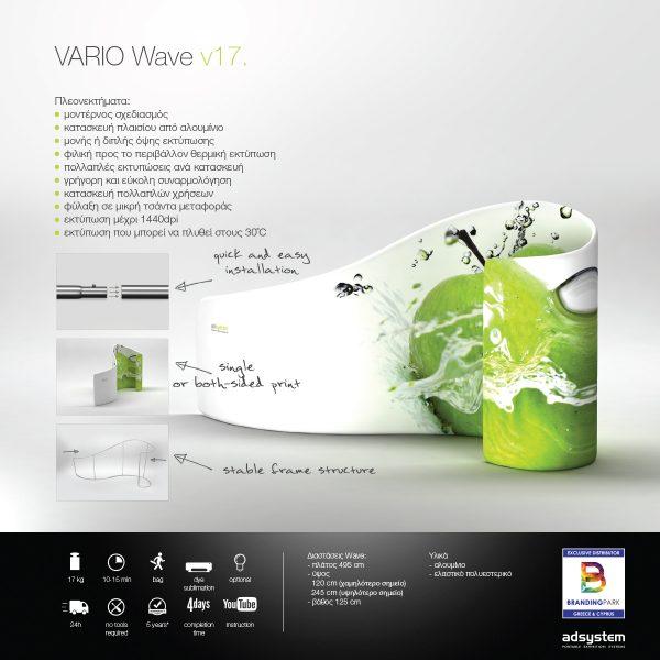 Υφασμάτινος τοίχος προβολής - VARIO Wave v17.