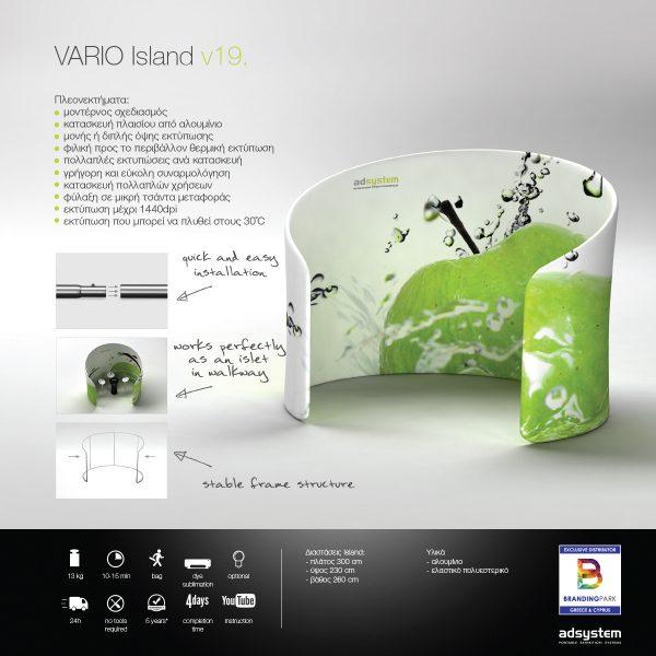 Υφασμάτινο backdrop Vario Island v19.
