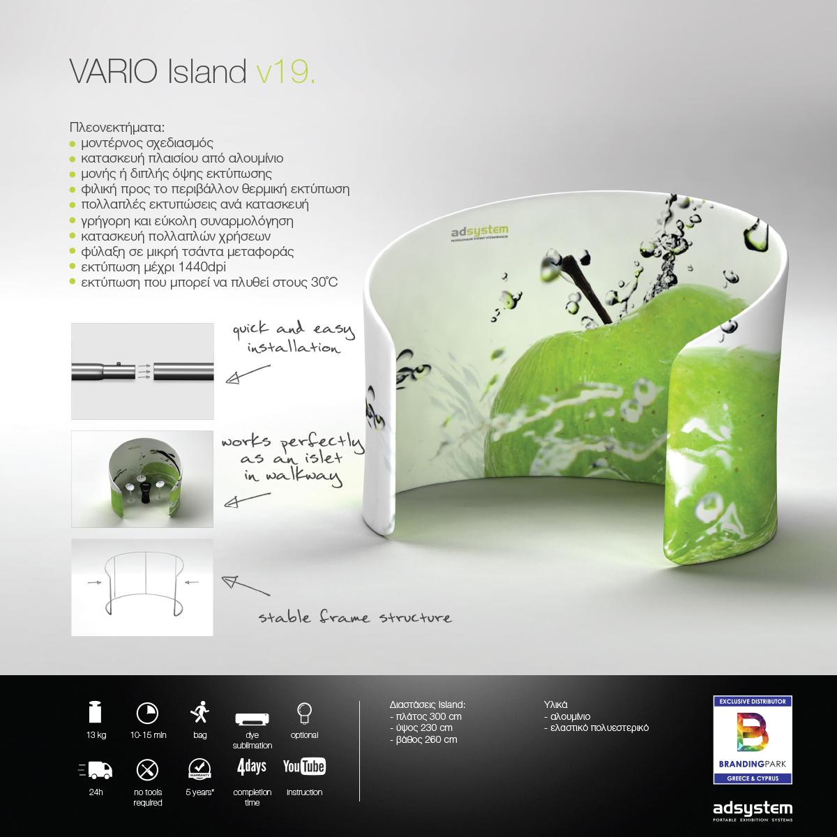 Υφασμάτινο εκθεσιακό display - VARIO Island v19.