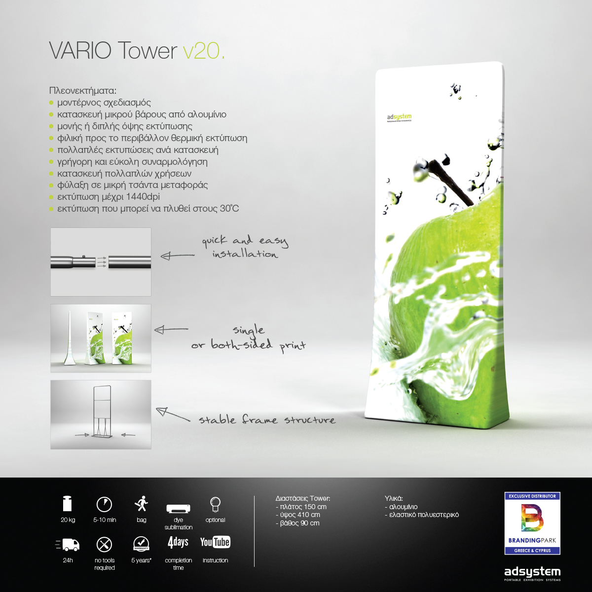 υφασμάτινο backdrop Vario Tower v20.
