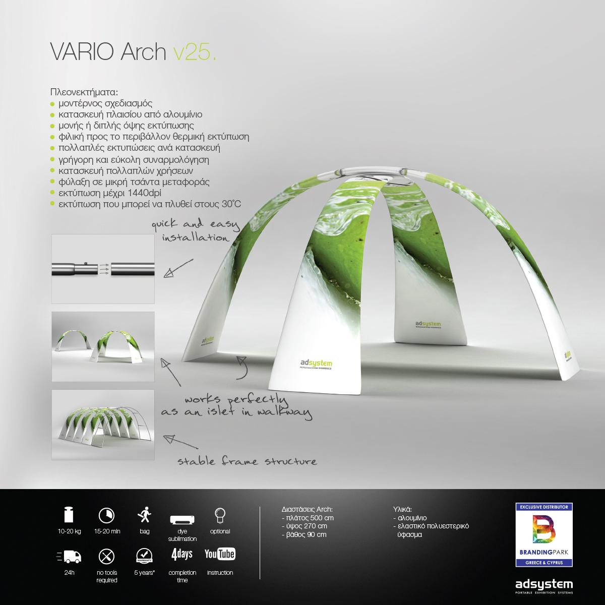 υφασμάτινη αψίδα Vario Arch v25.