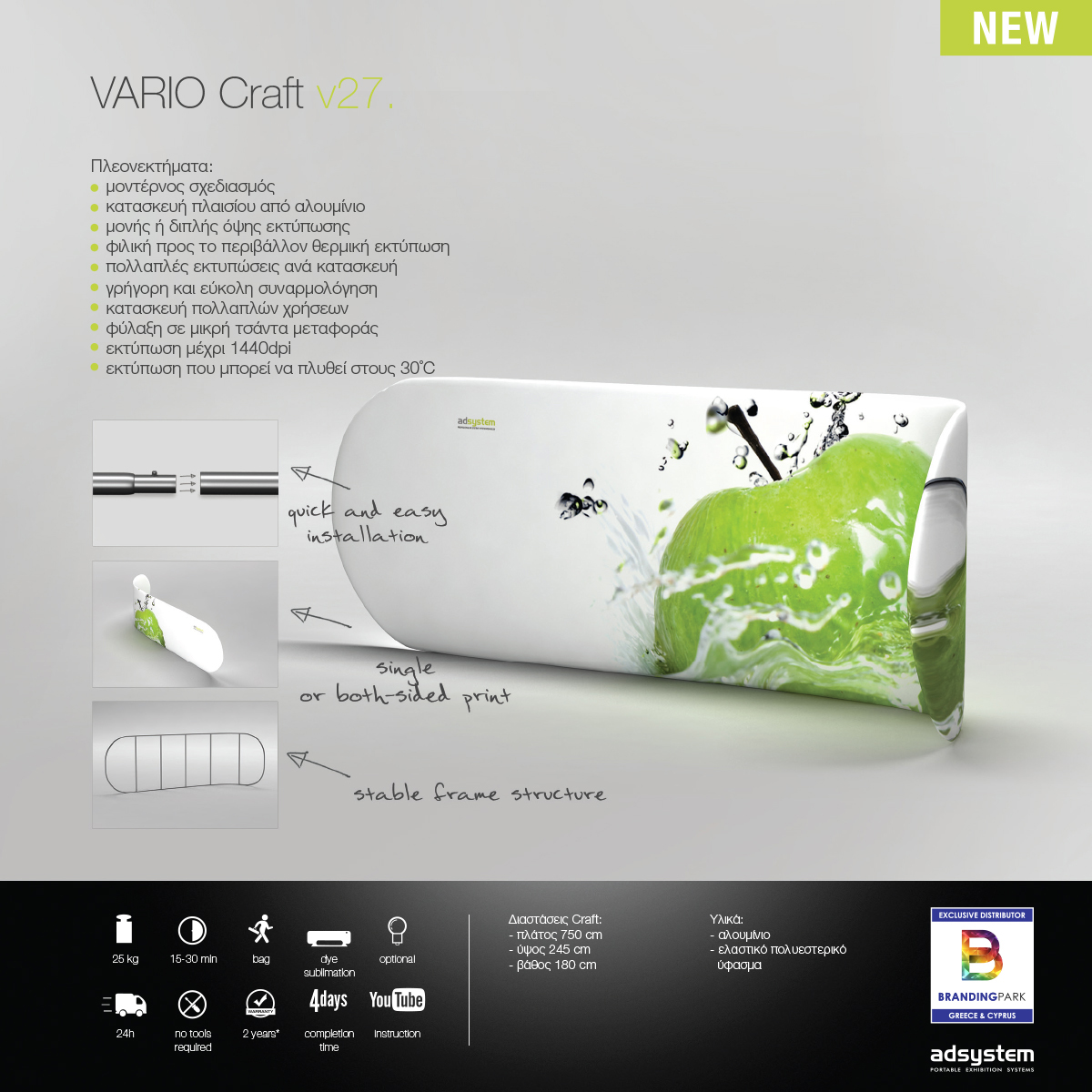 Υφασμάτινο backdrop VARIO Craft v27. new product