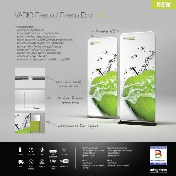 Υφασμάτινο Banner Presto ECO v29. - new label
