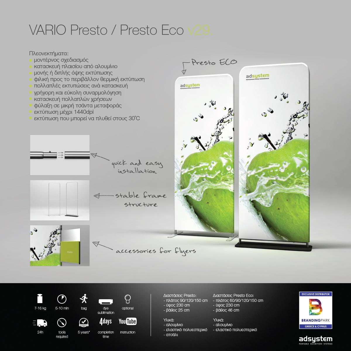 υφασμάτινο backdrop Vario Presto και Presto Eco v29.