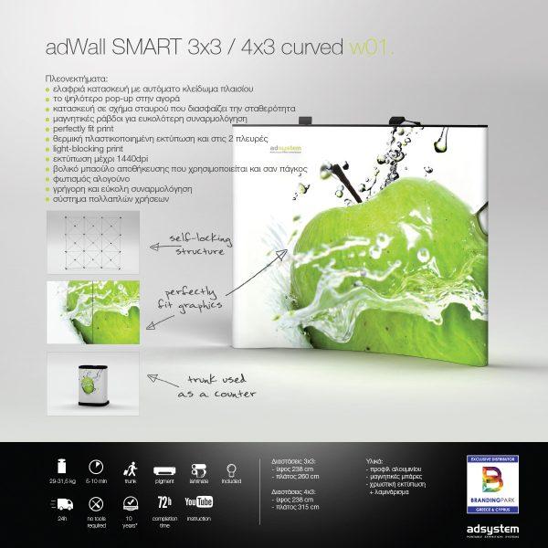 Spider pop up display adWall SMART w01