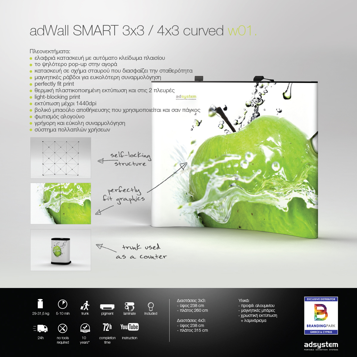 Spider pop up display adWall SMART w01