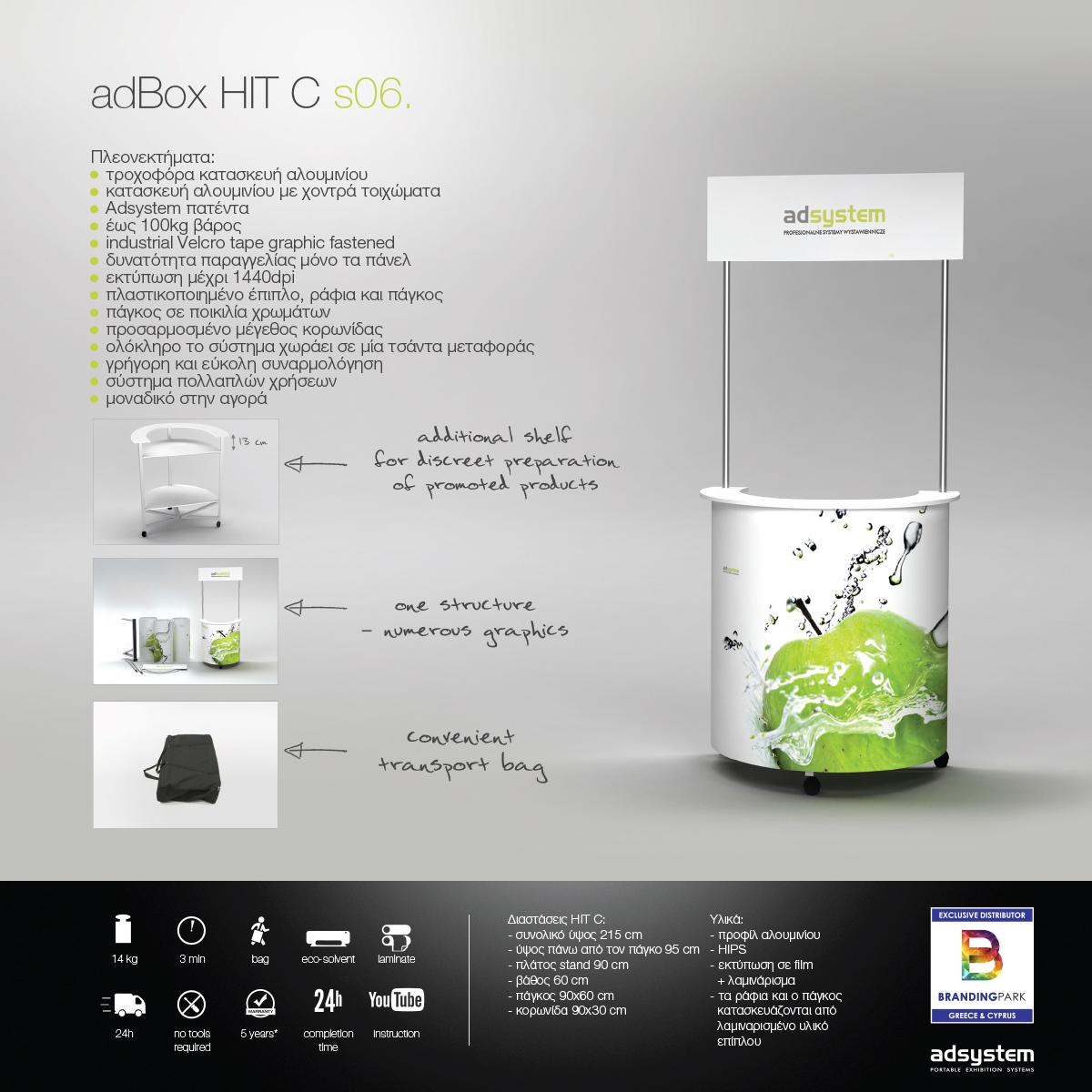 Promo stand adBox HIT C s06. - Μοντέρνα Συστήματα Προβολής