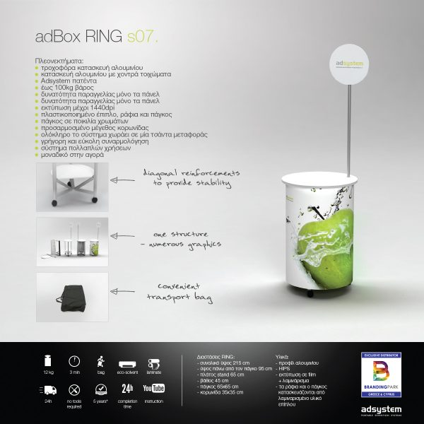 Promo Stand adBox Ring s07