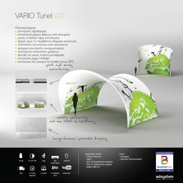 Υφασμάτινο εκθεσιακό display - VARIO Tunel v21.