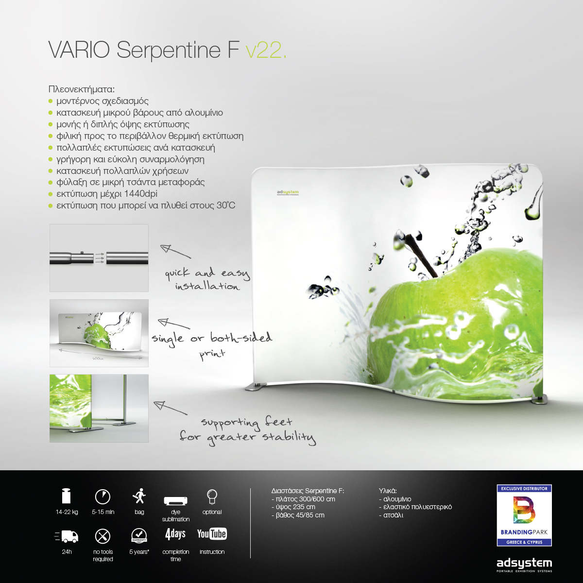 υφασμάτινο backdrop Vario Serpentine F v22.