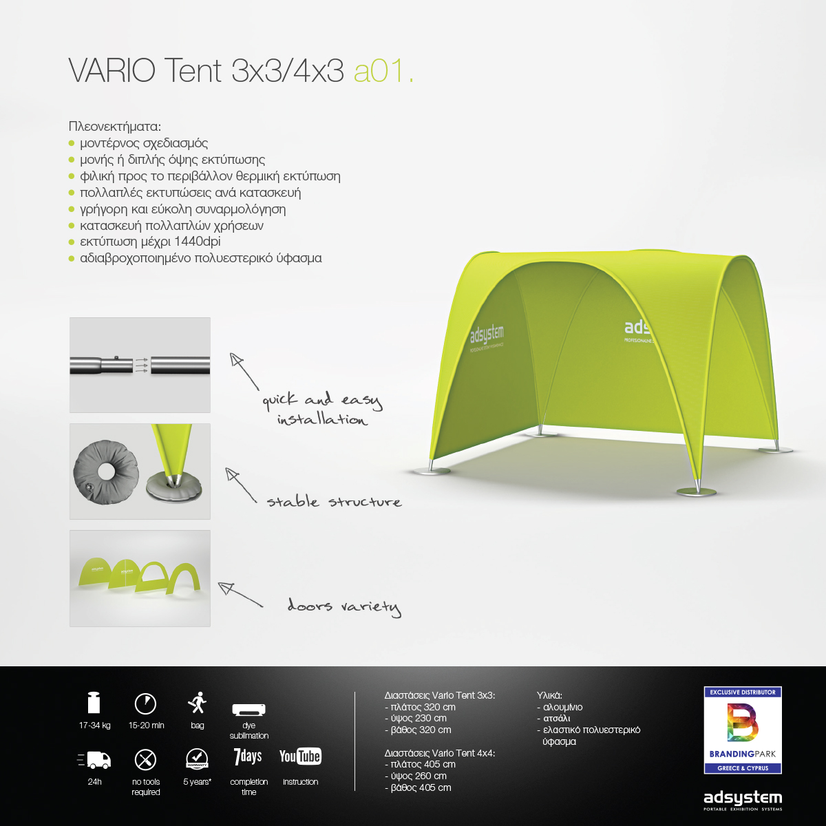Υφασμάτινη Τέντα VARIO Tent 3x3/4x3 a01.