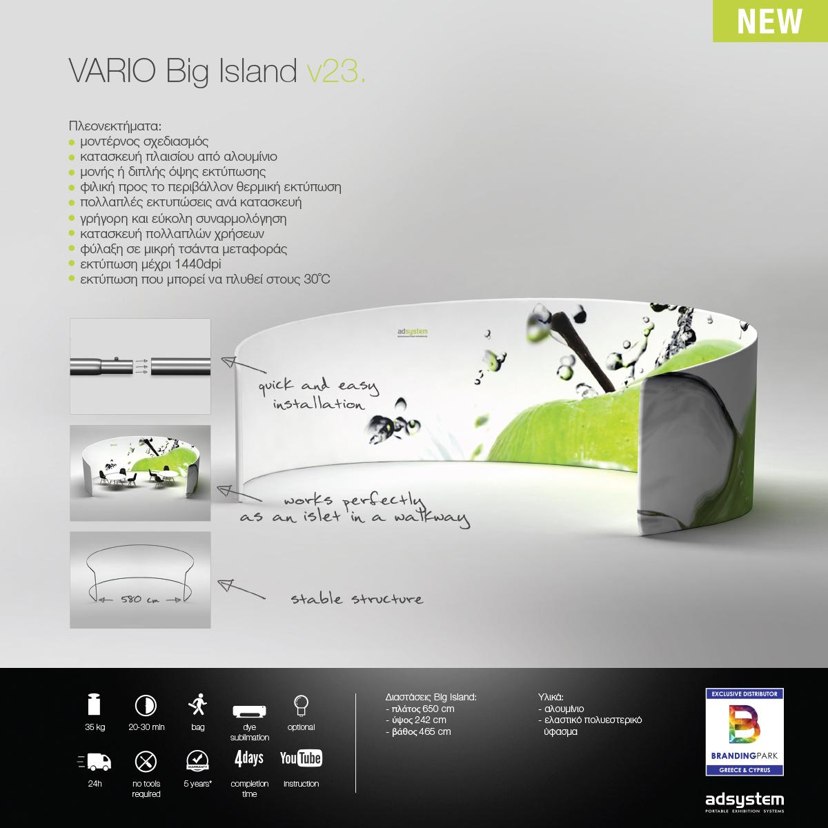 Υφασμάτινο εκθεσιακό display – VARIO Big Island v23. new product