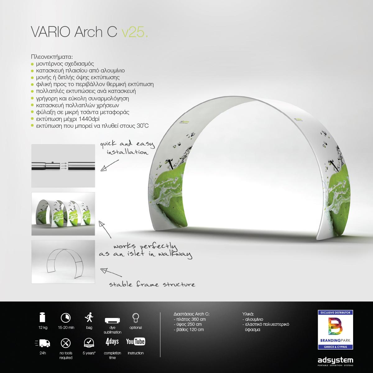 Υφασμάτινη αψίδα - VARIO Arch C v25.