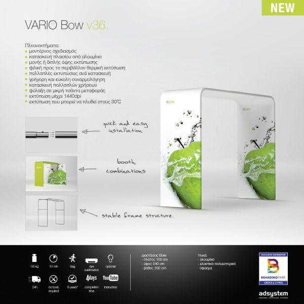 Υφασμάτινος τοίχος προβολής VARIO Bow v36. new product