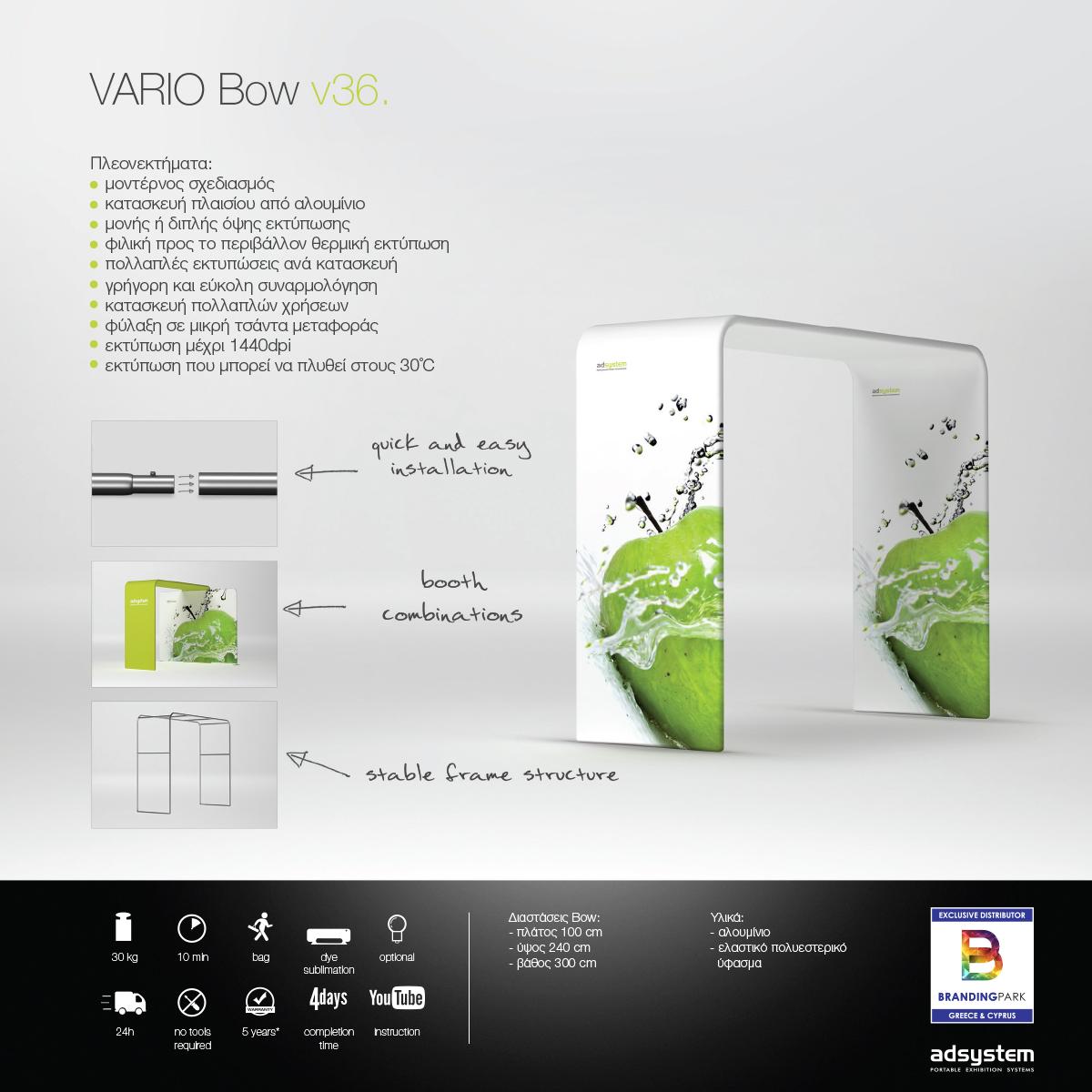 Υφασμάτινος τοίχος προβολής VARIO Bow v36.