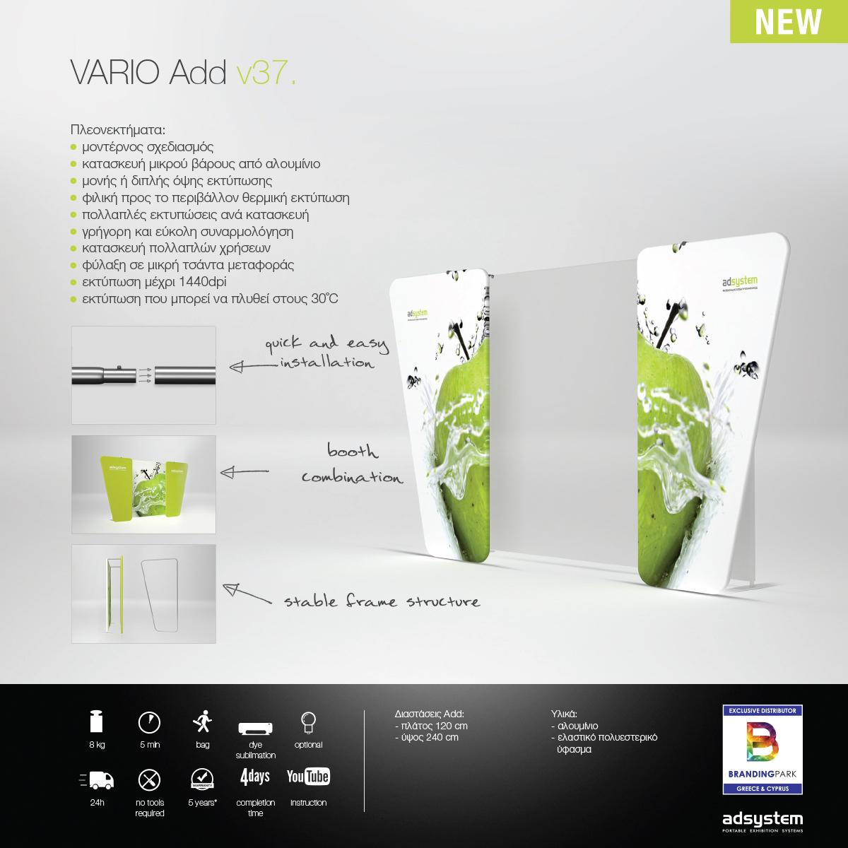 Υφασμάτινος τοίχος προβολής VARIO Add v37. new product