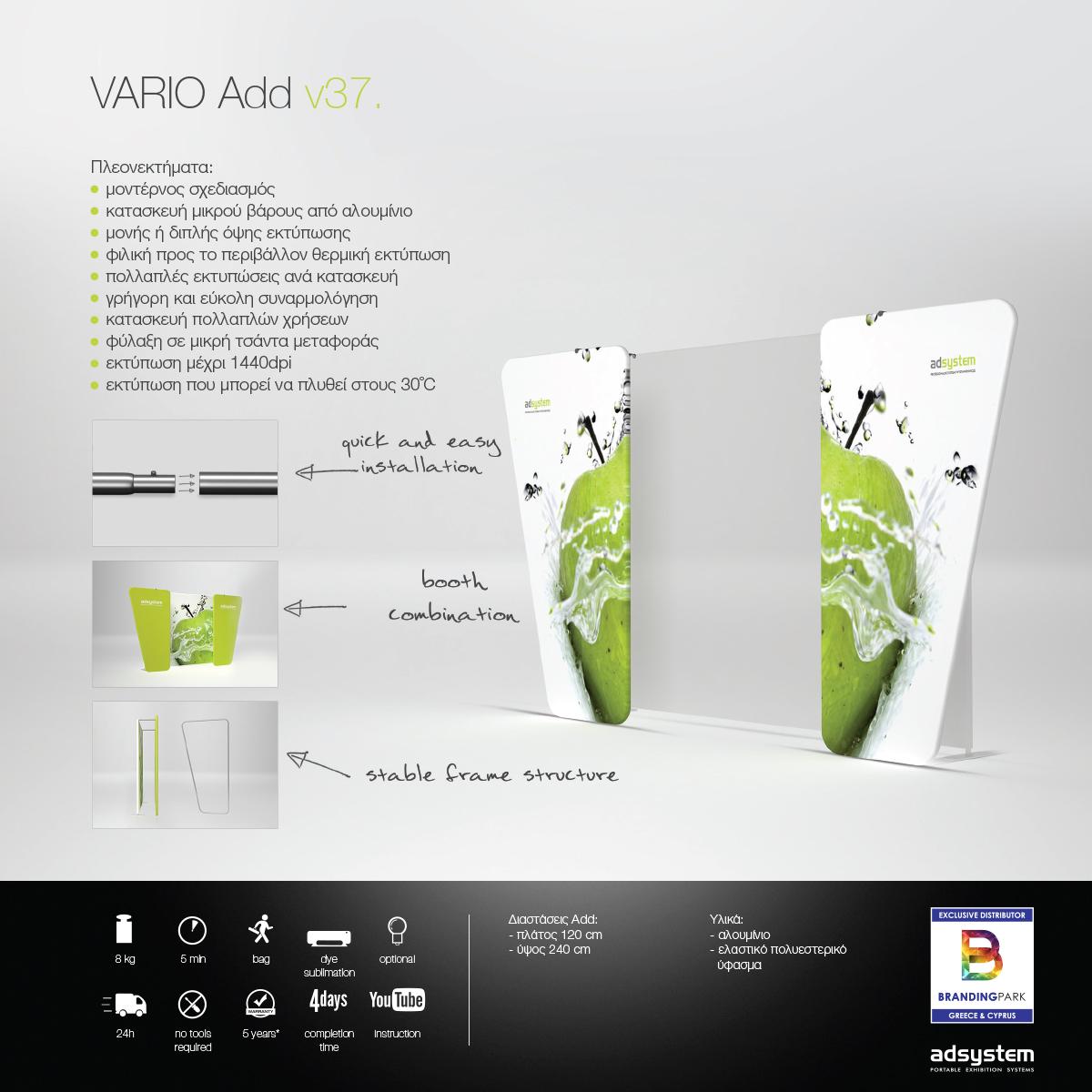Υφασμάτινος τοίχος προβολής VARIO Add v37.