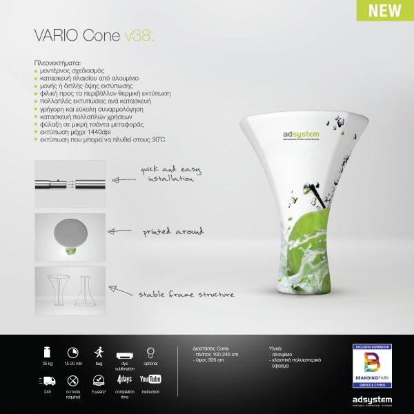 Υφασμάτινο σύστημα προβολής VARIO Cone v38. new product