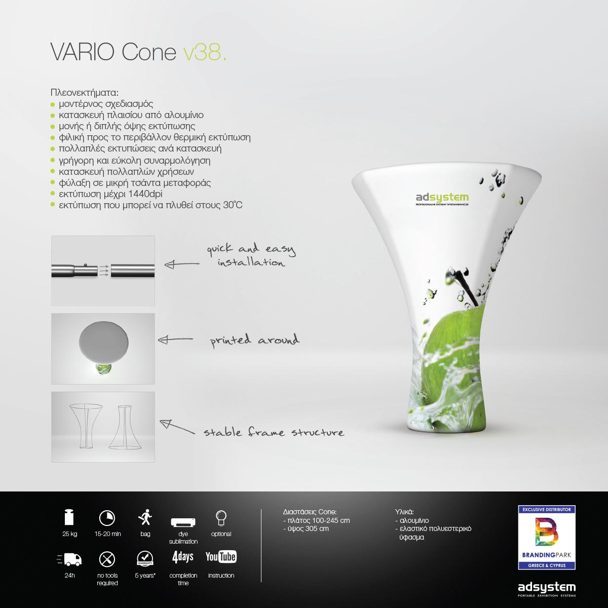 Υφασμάτινο σύστημα προβολής VARIO Cone v38.