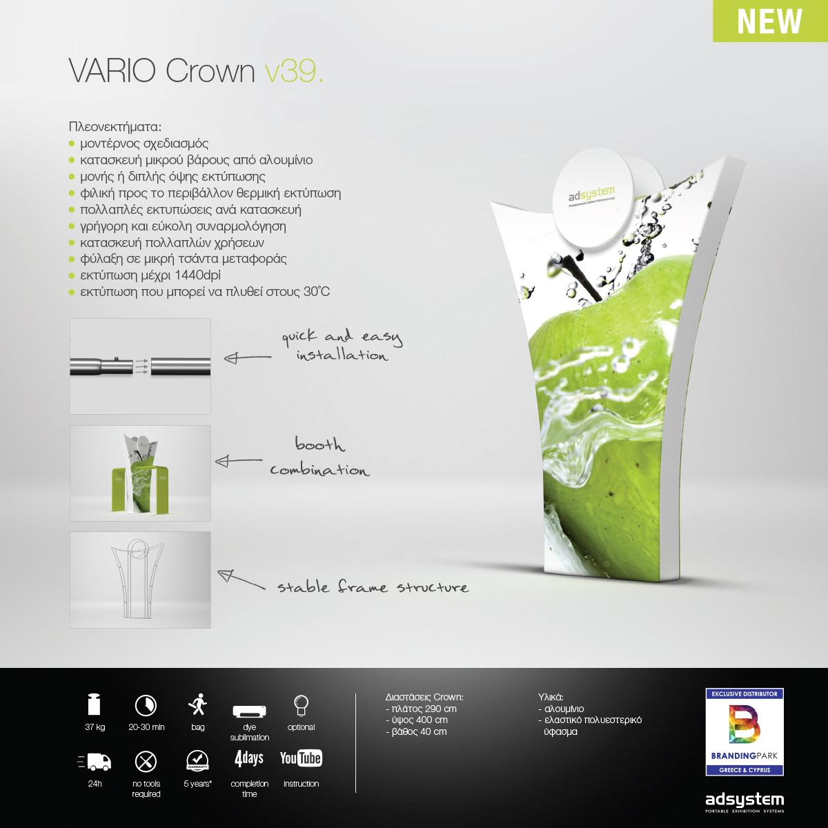 Υφασμάτινη πλάτη προβολής VARIO Crown v39. new product