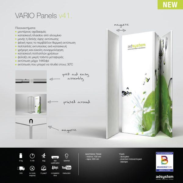 Υφασμάτινα πάνελ VARIO Panels v41. new product