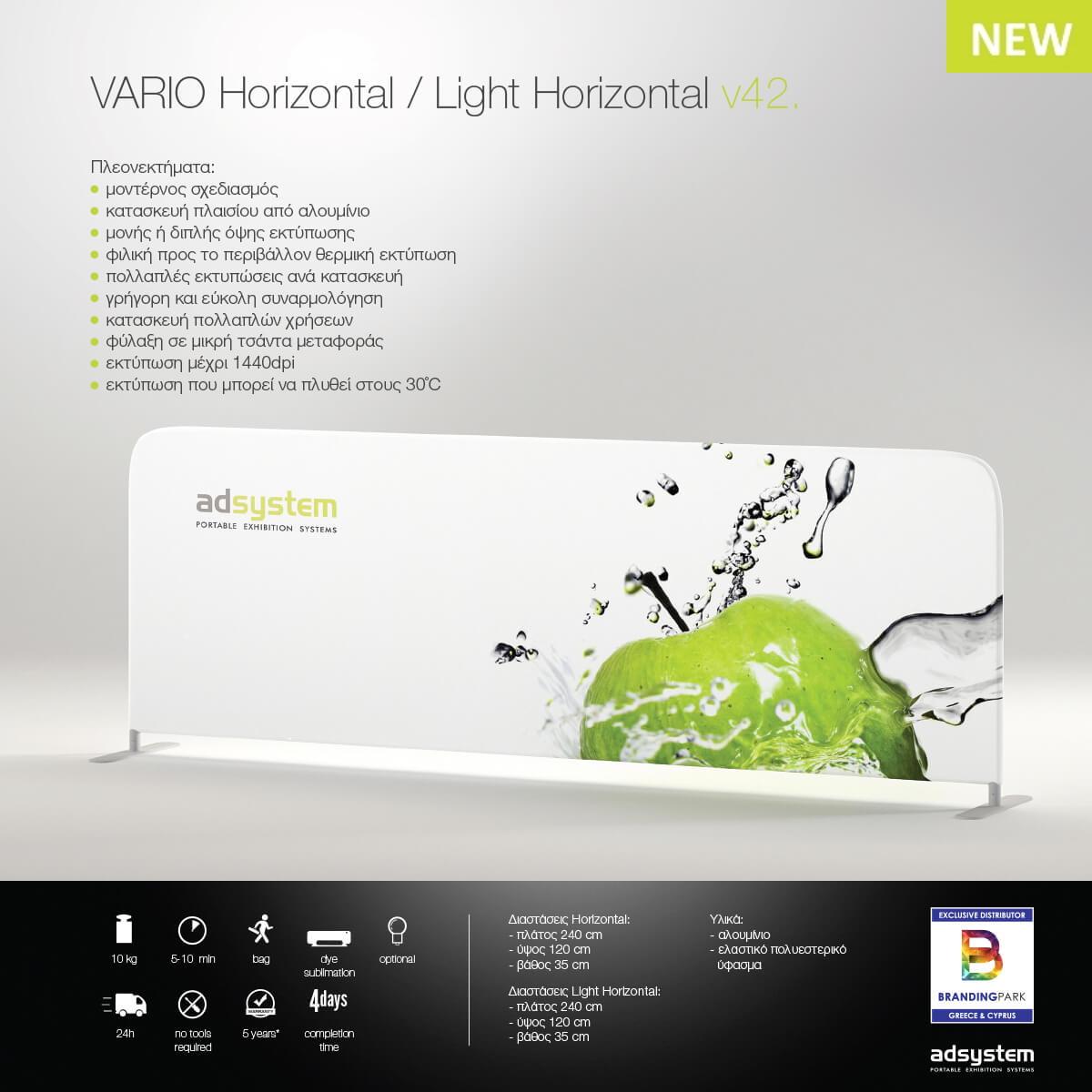 υφασμάτινος τοίχος προβολής vario horizontal v42
